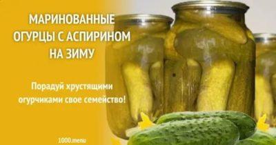 огурцы на зиму с аспирином